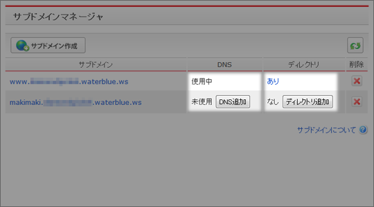 rslite_subdomain_henshuu_add