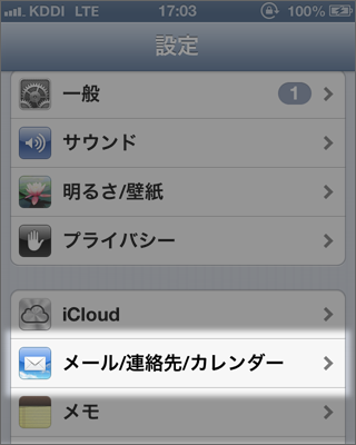 rslite_mail_iphone01