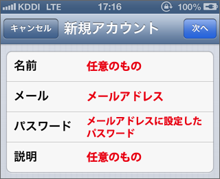 rslite_mail_iphone05