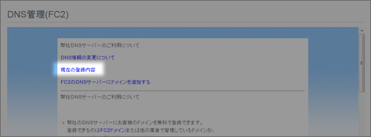 fc2rs_subdomain03