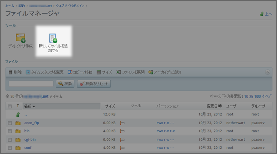 fc2rs_filemanager04