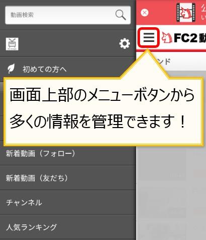 無料動画共有 - fc2動画